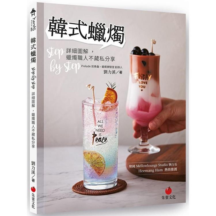 韓式蠟燭:step by step 詳細圖解,蠟燭職人不藏私分享