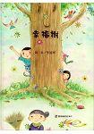 幸福樹[精裝]