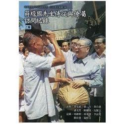 (98) 蔣經國先生侍從與僚屬訪問紀錄(上)(下)
