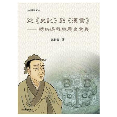 從史記到漢書-轉折過程與歷史意義