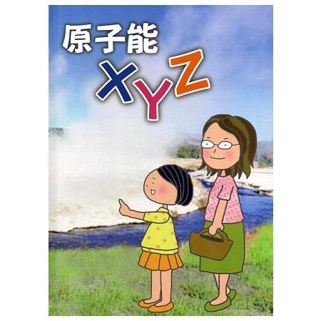 原子能XYZ