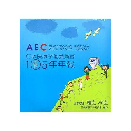 行政院原子能委員會105年年報(光碟)