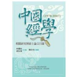 中國經學相關研究博碩士論文目錄 :