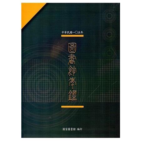 中華民國圖書館年鑑 .一0五年