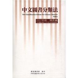 中文圖書分類法2007年版 類表編(修訂版)