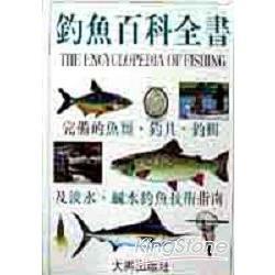 釣魚百科全書