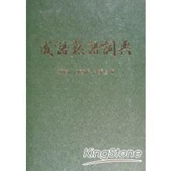 成語熟語詞典