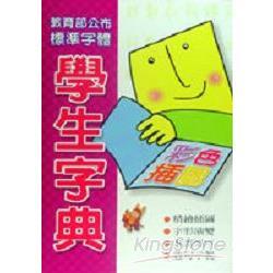 學生字典50K
