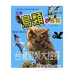 兒童鳥類小百科(新版)