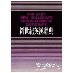 新世紀英漢辭典(16K)