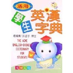 活用學生英漢字典