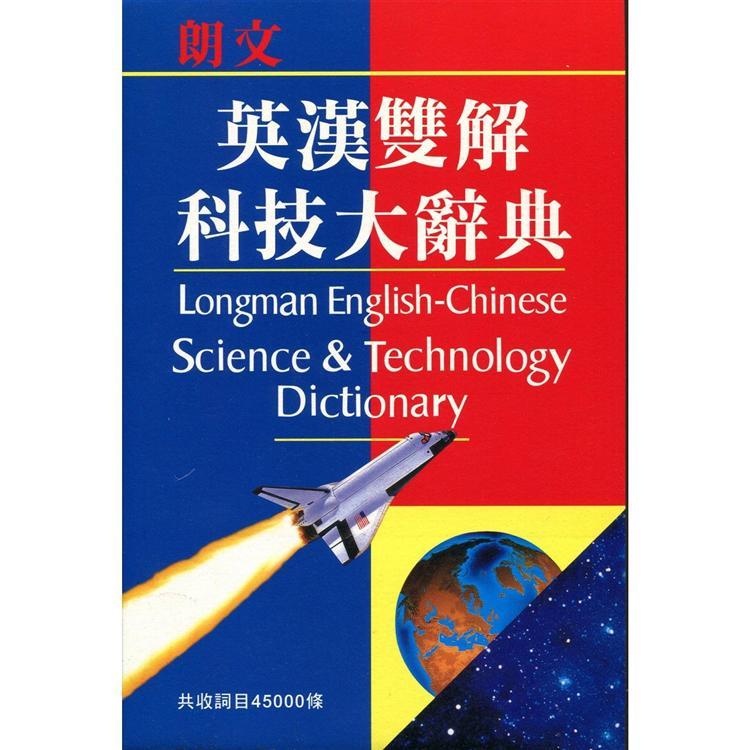 朗文英漢雙解科技大辭典