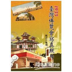 1935臺灣博覽會寫真照片(精裝)