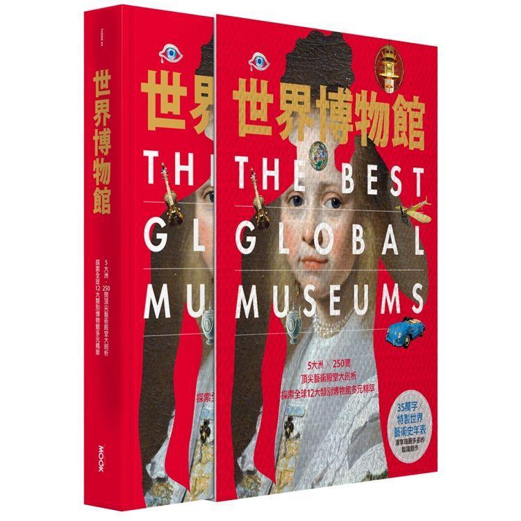 世界博物館:5大洲╳250間頂尖藝術殿堂大剖析.探索全球12大類別博物館多元精萃(精裝版)