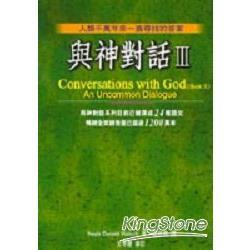 與神對話III