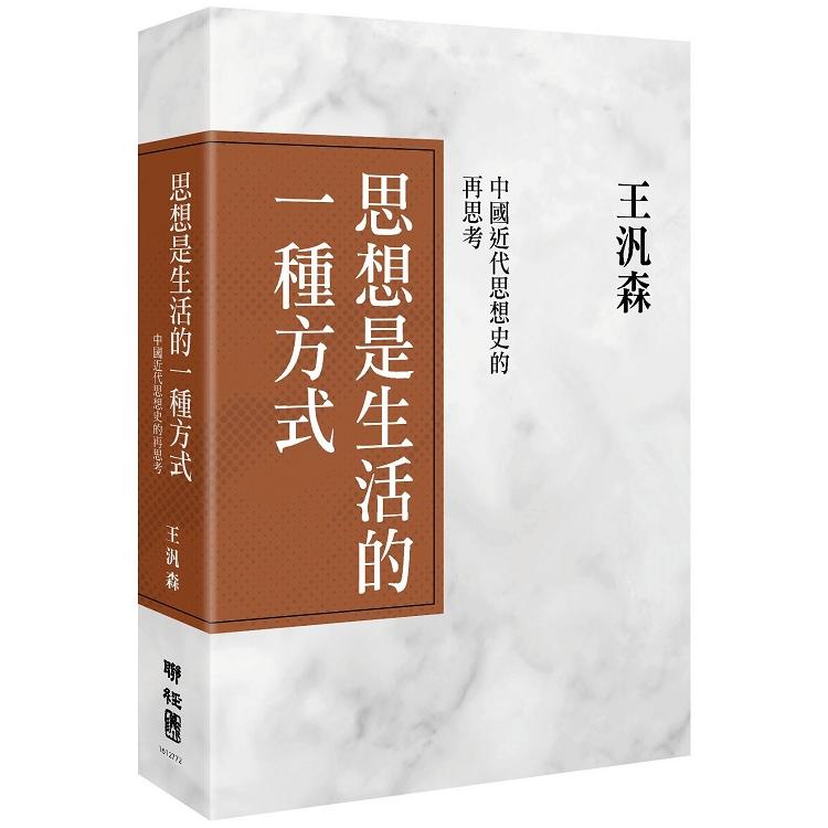 思想是生活的一種方式:中國近代思想史的再思考(精裝)