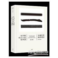 史作檉的六十堂哲學課:中國哲學精神溯源(精裝收藏版)