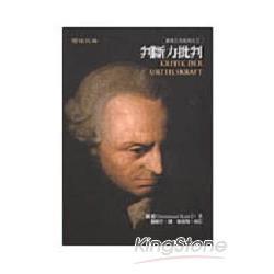 判斷力批判:康德三大批判之三(精)