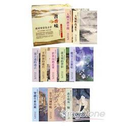 書香味:十冊典藏版