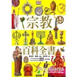 宗教百科全書
