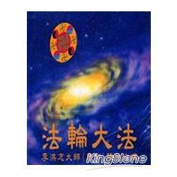 法輪大法廣州講法(CD台語版)
