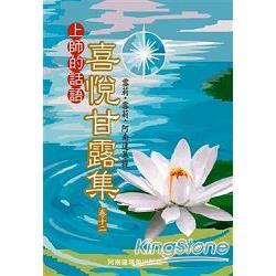 喜悅甘露集 卷十二