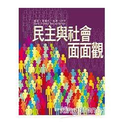 民主與社會面面觀