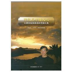 佛教與中國文化:王開府教授榮退紀念論文集