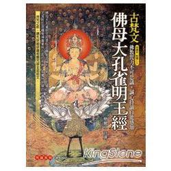 古梵文佛母大孔雀明王經(附CD