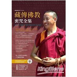 藏傳佛教密咒全集