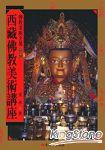 西藏佛教美術講座