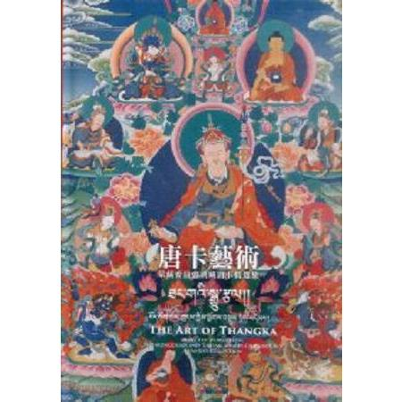 唐卡藝術 : 蒙藏委員會典藏唐卡精選集 = The art of Thangka : selected works from the Mongolian and Tibetan affairs commission