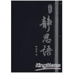 靜思語(一、二、三集)精裝典藏版