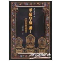 華嚴學導論Ⅰ:佛陀DNA的傳承