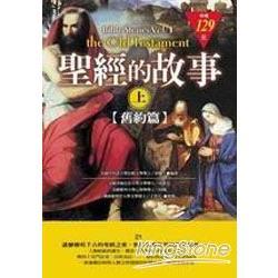 聖經的故事(上)舊約篇(精裝袖珍版)