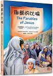 耶穌的比喻(中英對照)(精裝)(上智)