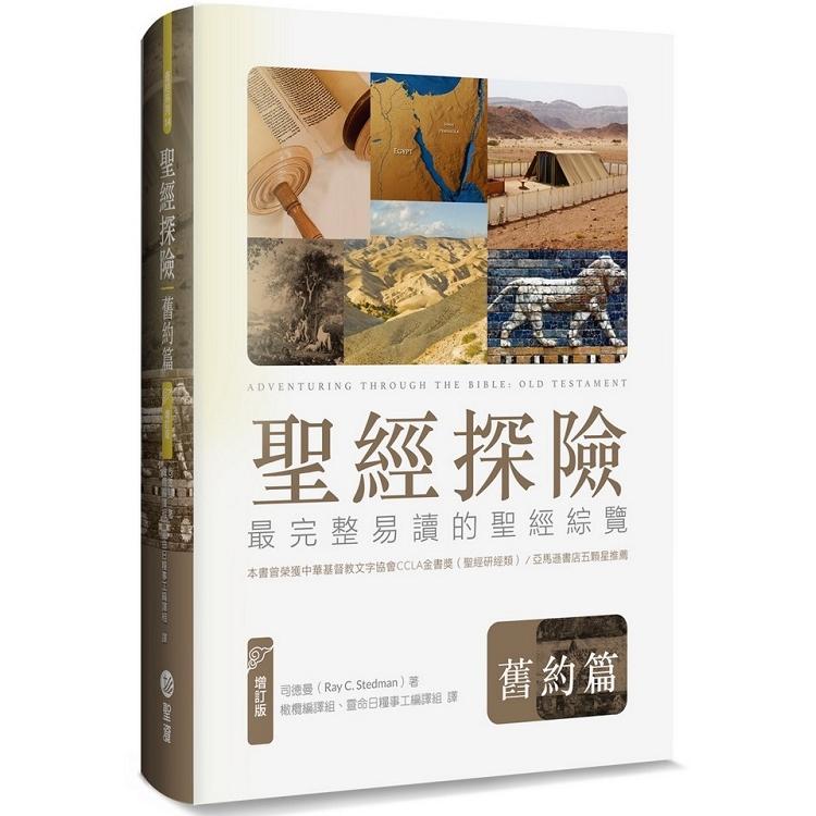 聖經探險-舊約篇(增訂版)(精裝):最完整易讀的聖經綜覽