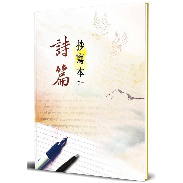 詩篇-抄寫本(卷一)(精裝)