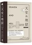 天堂與地獄典藏精裝版:開啟靈界觀點.體悟生命永恆