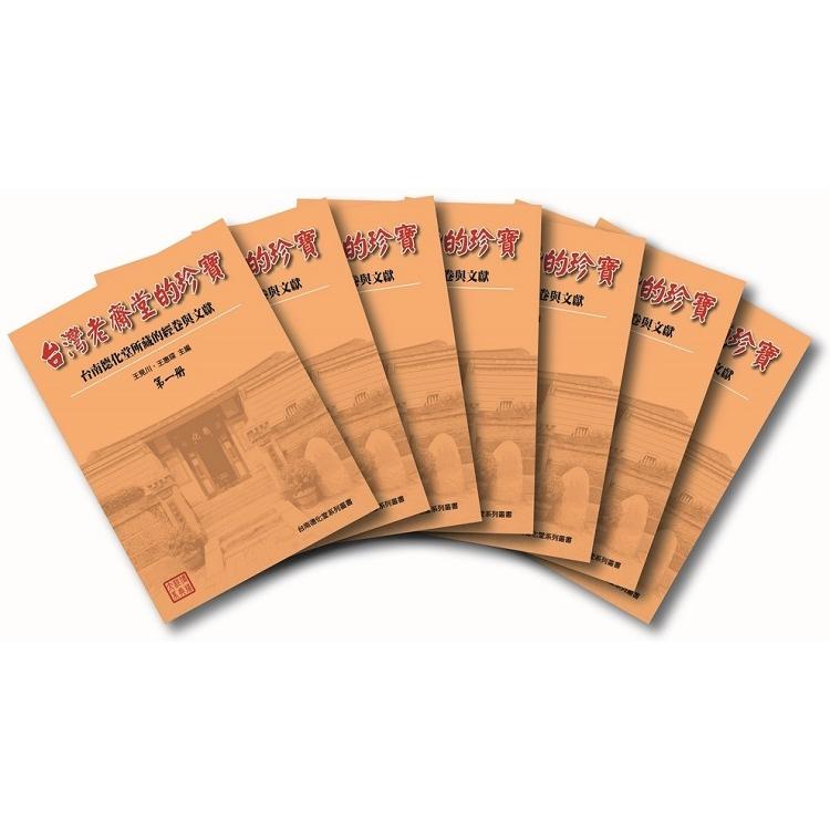台灣老齋堂的珍寶:台南德化堂所藏的經卷與文獻(7冊不分售)(精裝)
