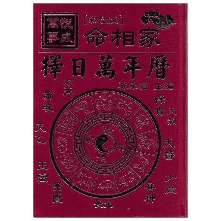 萬事悅成擇日萬年曆(彩色精裝版)