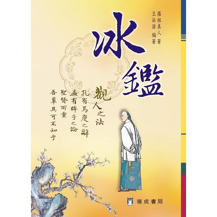 冰鑑(精裝)2版1刷
