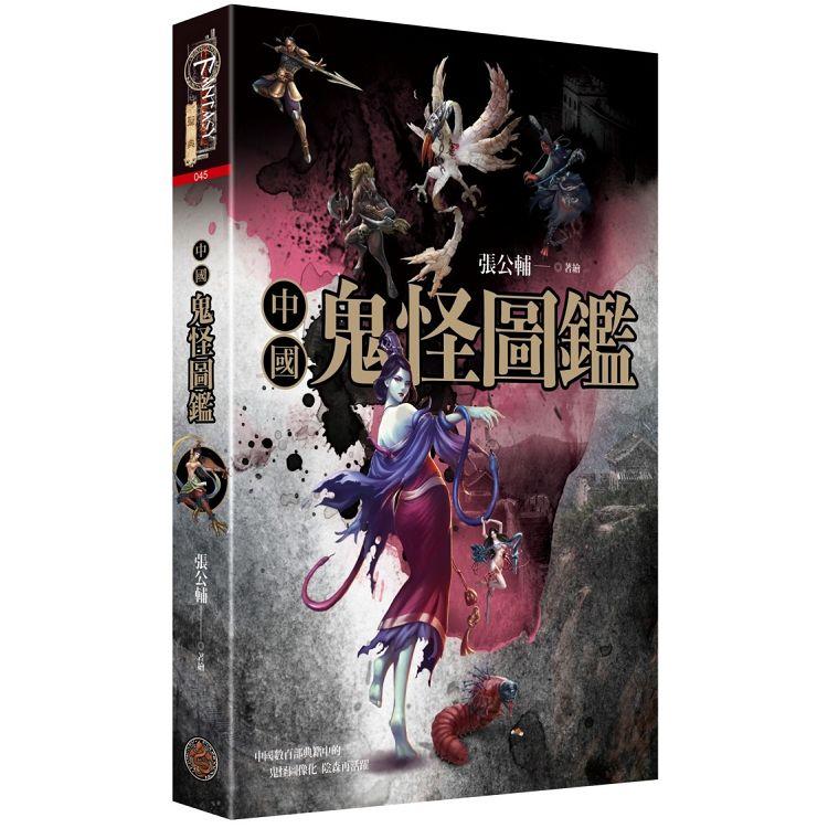 中國鬼怪圖鑑(精裝)