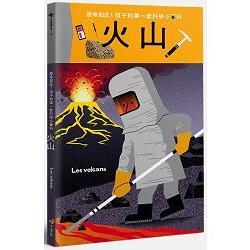 孩子的第一套科學小百科:火山