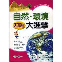 自然‧環境知識大進擊