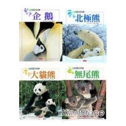 動物園人氣王套書(我的動物寶貝1~4)