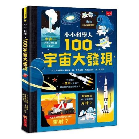 小小科學人:100宇宙大發現