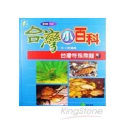 台灣特殊魚類1
