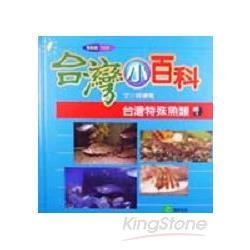 台灣特殊魚類2