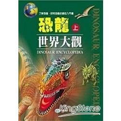 恐龍世界大觀(全套2冊)(附外盒)